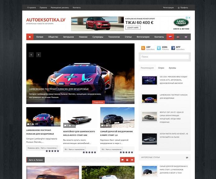 Новости авто в мире на портале autoexotic